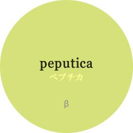 peputica ペプチカ